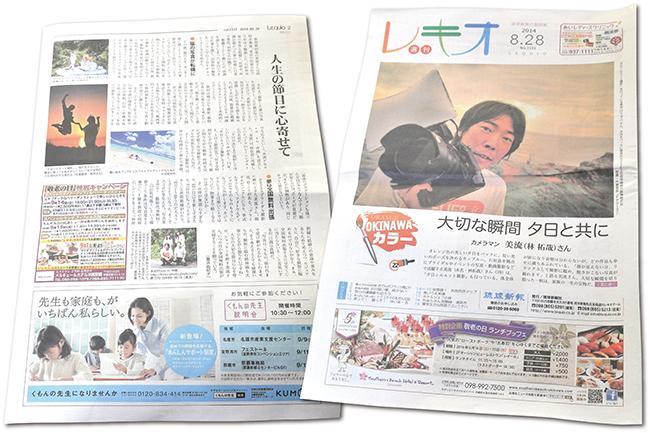 美流Photo 琉球新報 週刊レキオ掲載